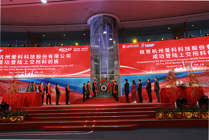 IECHOは上海証券取引所STARマーケットに上場しました